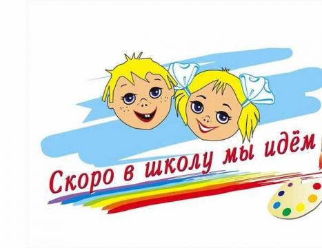 Скоро в школу - Лия Ивановна Голыгина