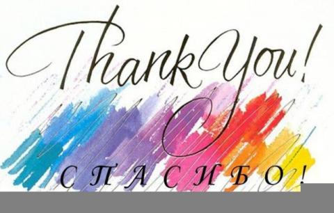 спасибо - Александра Викторовна Попова
