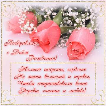 С Днём рождения - Елена Михайловна Малыхина