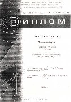 Мищенко-русский язык (2004-2005) - ШКОЛА № 617 УМНЫЕ ДЕТИ