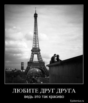 Любите друг друга - Людмила Ивановна Денисова