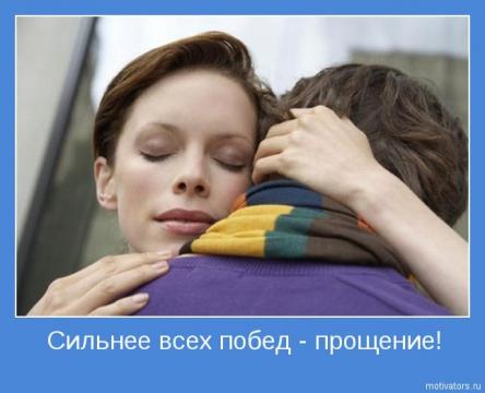прости - Людмила Ивановна Денисова