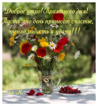 Доброе утро!Приятного дня!