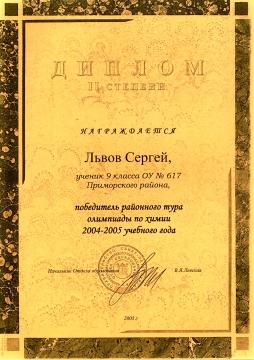 Львов-химия (2004-2005) - ШКОЛА № 617 УМНЫЕ ДЕТИ