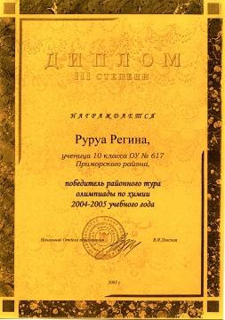 Руруа-химия (2004-2005) - ШКОЛА № 617 УМНЫЕ ДЕТИ