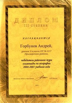 Горбунов-география (2004-2005) - ШКОЛА № 617 УМНЫЕ ДЕТИ