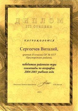 Сергеечев-география (2004-2005) - ШКОЛА № 617 УМНЫЕ ДЕТИ