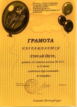 Сургай-география (2003-2004) - ШКОЛА № 617 УМНЫЕ ДЕТИ