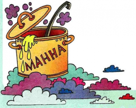 смешная картинка манна небесная хозяин, всегда связи