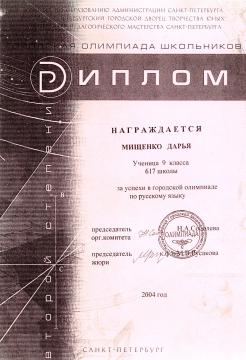 Мищенко-русский язык (2003-2004) - ШКОЛА № 617 УМНЫЕ ДЕТИ