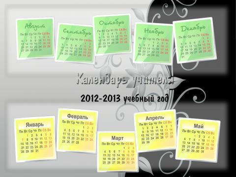 календарь учителя 12-13 - Юлия Владимировна Шабай. далее.