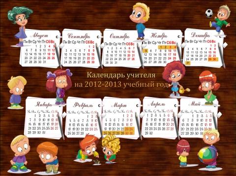 далее. календарь учителя - Юлия Владимировна Шабай.