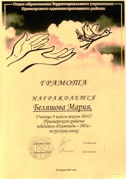 Беляшова-русский язык (2002-2003) - ШКОЛА № 617 УМНЫЕ ДЕТИ