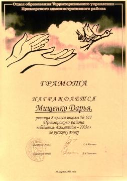 Мищенко-русский язык (2002-2003) - ШКОЛА № 617 УМНЫЕ ДЕТИ