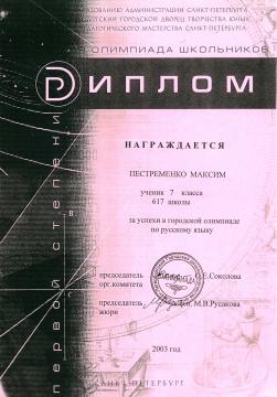 Пестременко-русский язык (2002-2003) - ШКОЛА № 617 УМНЫЕ ДЕТИ