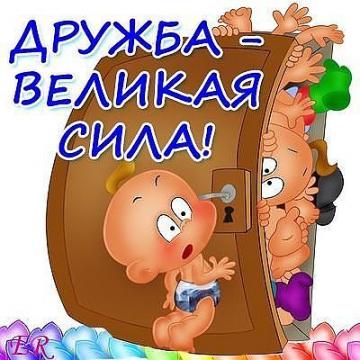Дружба-это великая сила - Марина Юрьевна Горбачева