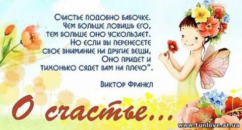 О счастье - Марина Юрьевна Горбачева