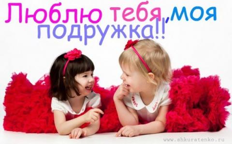 Люблю тебя,моя  подружка! - Марина Юрьевна Горбачева