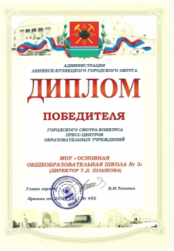 Диплом победителей городского конкурса школьных пресс-центров - Светлана Александровна Задкова