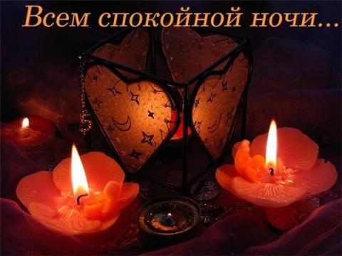 спокойной ночи... - Маргарита Александровна Мазурова