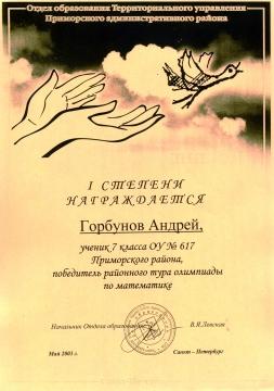 Горбунов-математика (2002-2003) - ШКОЛА № 617 УМНЫЕ ДЕТИ