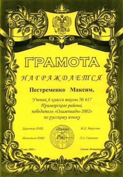 Пестременко-русский язык (2001-2002) - ШКОЛА № 617 УМНЫЕ ДЕТИ
