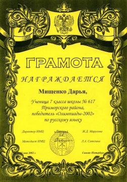 Мищенко-русский язык (2001-2002) - ШКОЛА № 617 УМНЫЕ ДЕТИ