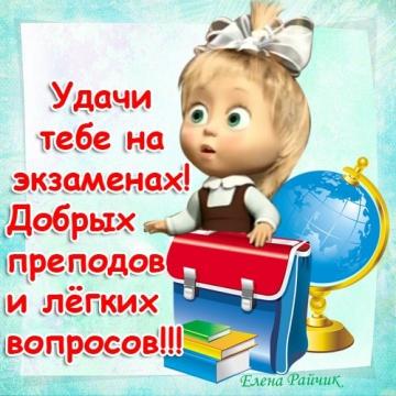 Азербайджански днем, картинки удачи на экзамене по биологии