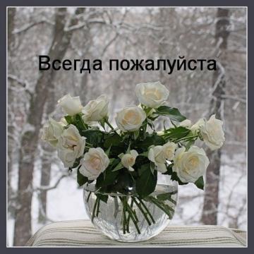 Всегда пожалуйста! - Марина Юрьевна Горбачева