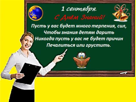 1 сентября - Надежда Александровна Петрова