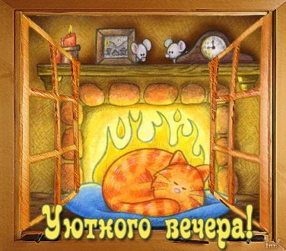 Уютного вечера - Марина Юрьевна Горбачева