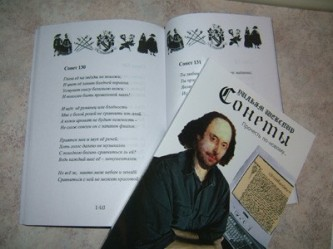 Шекспир - Прочесть по новому