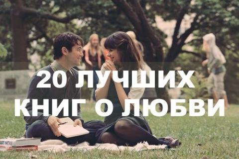Лучшие книги о любви всех времен - Клуб читателей