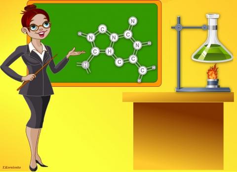 фон презентации химия - Татьяна Федоровна Корниенко