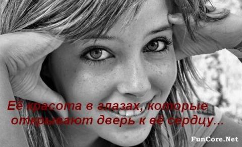 красота в глазах - Ольга Дмитриевна Шалимова