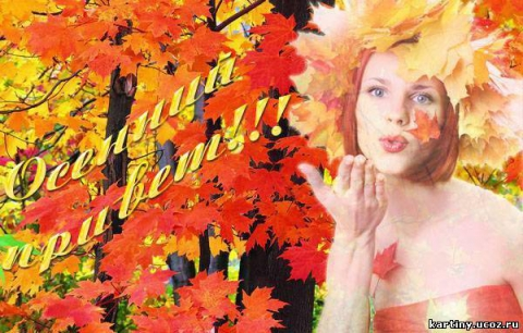 Осенний привет - Марина Юрьевна Горбачева