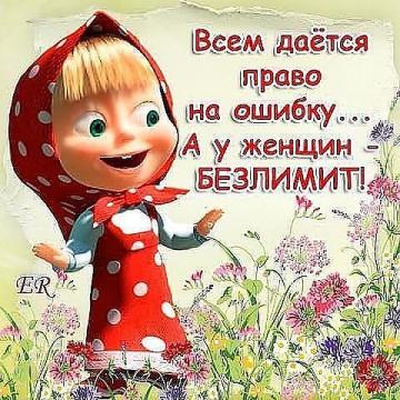 право на ошибку - Ольга Дмитриевна Шалимова