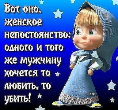 женское непостоянство - Ольга Дмитриевна Шалимова