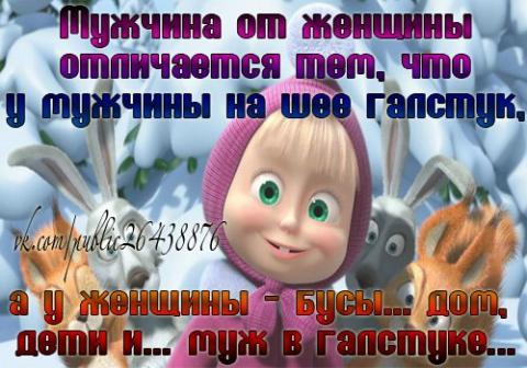 м от ж отличается - Ольга Дмитриевна Шалимова