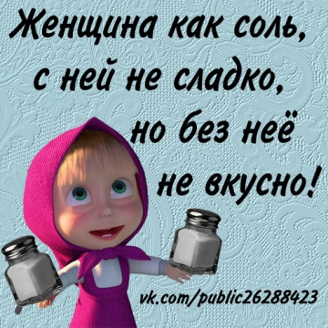 женщина как соль - Ольга Дмитриевна Шалимова