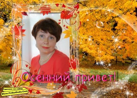 Осенний привет