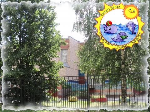 ГБДОУ № 142 год 2012 - ГБДОУ детский сад  №142