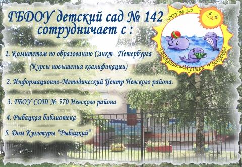 СОТРУДНИЧЕСТВО с УЧРЕЖДЕНИЯМИ САНКТ - ПЕТЕРБУРГА - ГБДОУ детский сад  №142