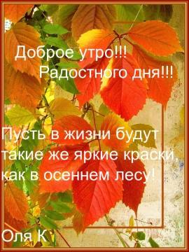 Доброе утро!Счастливого дня!!!