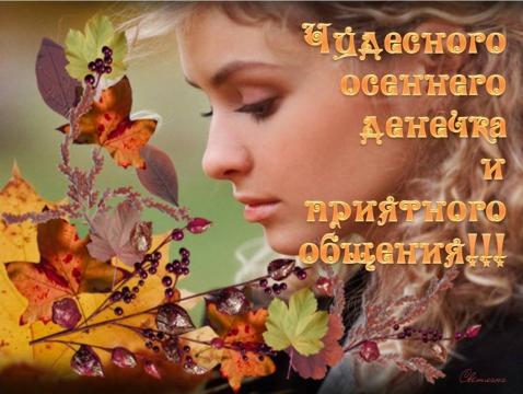 Чудесного дня и приятного общения! - Светлана Васильевна Герасименко