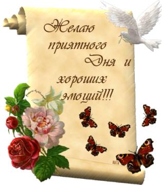 Желаю приятного дня и хороших эмоций!!!