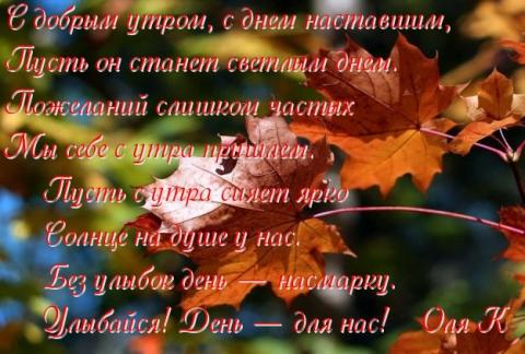 С добрым утром,с днем наставшим!!!