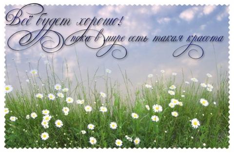 Всё будет хорошо! - Мадина Ганиятулловна Салимова