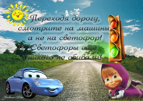 Светофор - Клуб любителей фотошоп