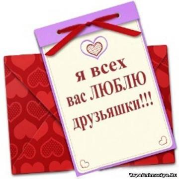 Я  ВАС люблю, друзья!